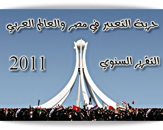 ANHRI releases the first annual report on freedom of expression in the Arab world