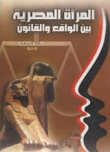 Egyptian Women Between Reality And Law
