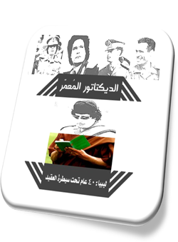 The Long-Aged  Dictatorship 40 Years of Qaddafi Rule in Libya