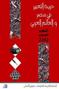 حرية التعبير في مصر والعالم العربي ، التقرير السنوي لعام 2012