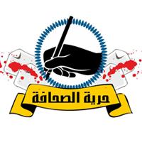 أيام الحبر والدم : انتهاكات واعتداءات غير مسبوقة ضد الصحفيين في مصر