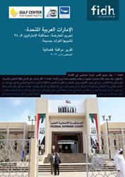 27_08_13_UAE_report_spread_print-1