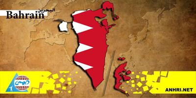 استهداف المدافعين عن حقوق الإنسان والمعارضين السياسيين في البحرين ينبغي أن يتوقف