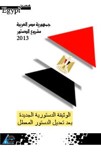 تعليق حول دستور جمهورية مصر العربية المقترح