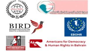 بيان مشترك: منظمات مستقلة تعرب عن قلقها إزاء تصاعد أعمال العنف في البحرين، وتكرر المطالبة بتنفيذ المطالب المشروعة للمتظاهرين السلميين